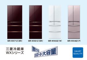 三菱冷蔵庫WXシリーズ
