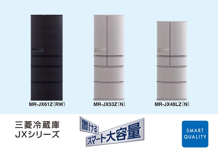 三菱冷蔵庫JXシリーズ